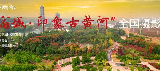 「大美新宿城.印象古黃河」全國攝影作品展