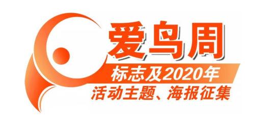 「愛鳥周」標識及2020年活動主題、海報徵集