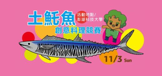 「戀戀海味.澎湖美食假期」土魠魚創意料理競賽