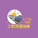 「戀戀海味.澎湖美食假期」土魠魚宴競賽