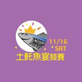 『戀戀海味。澎湖美食假期』土魠魚宴競賽
