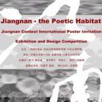 「江南.詩意的棲居」江南文脈國際海報邀請展暨設計大賽