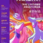「羚動」公共藝術雕塑塗裝設計大賽