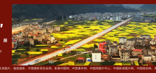 「茶山古道.紅色中洲」全國攝影大展