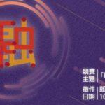 2019第六屆兩岸新銳設計競賽「華燦獎」