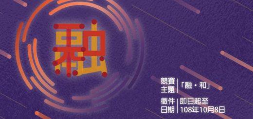 「華燦獎」2019第六屆兩岸新銳設計競賽