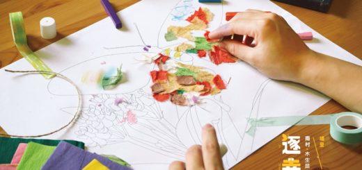 「逐幸蝴」木生昆蟲館百週年系列活動:兒童貼畫比賽