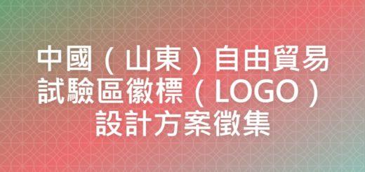 中國(山東)自由貿易試驗區徽標(LOGO)設計方案徵集