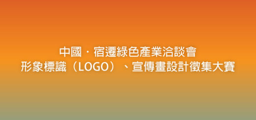 中國.宿遷綠色產業洽談會形象標識(LOGO)、宣傳畫設計徵集大賽