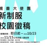 亞東技術學院。親善大使團制服設計比賽