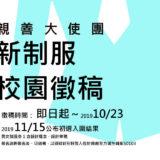 亞東技術學院。親善大使團制服設計競賽