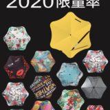 你的設計可以成為 2020 BLUNT 限量傘