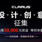 KLARUS設計創意徵集