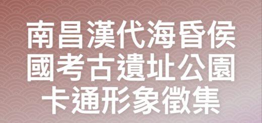 南昌漢代海昏侯國考古遺址公園卡通形象徵集