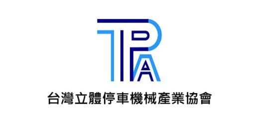 台灣立體停車機械產業協會