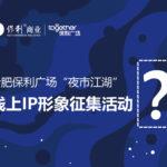 合肥瑤海保利廣場夜市江湖IP形象設計徵集大賽