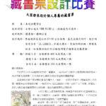 國立彰化女子高級中學。108年藏書票設計比賽
