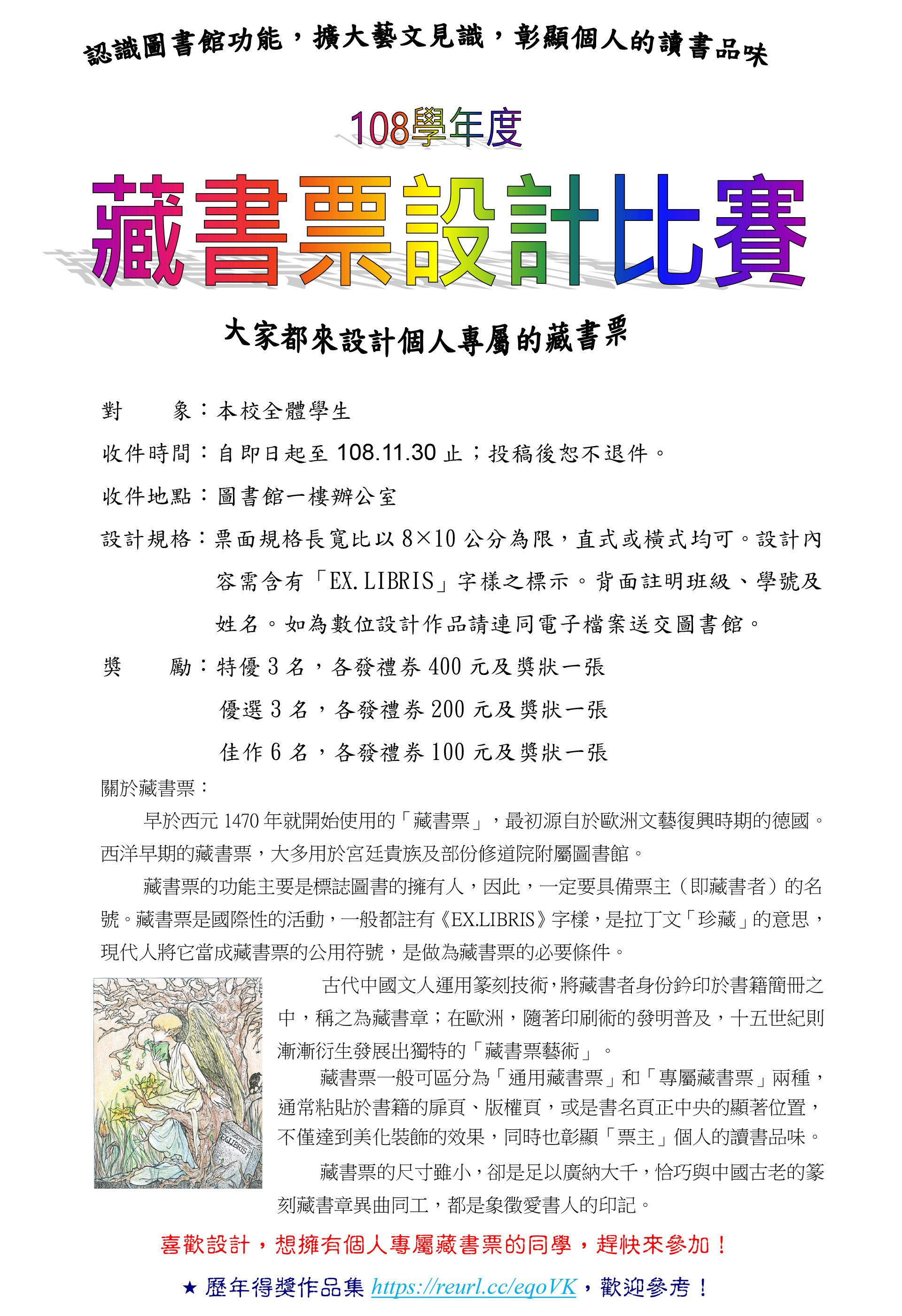 國立彰化女子高級中學。108年藏書票設計比賽 海報