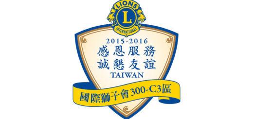 國際獅子會300-C3區