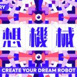 夢想6號機械人形象設計競賽