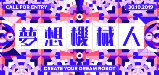 夢想6號機械人形象設計比賽