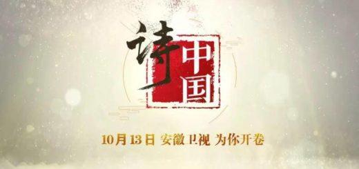 大型電視節目「詩.中國」同題詩徵集