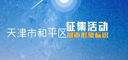 天津市和平區城市形象標識設計徵集大賽