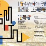 打造「15分鐘社區生活圈」錦梅路沿線地區方案徵集