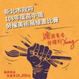 新北市政府。108年度『繪灑青春。勞權好Young』高中職勞權美術展繪畫競賽