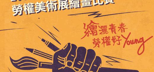 新北市政府。108年度高中職勞權美術展繪畫比賽