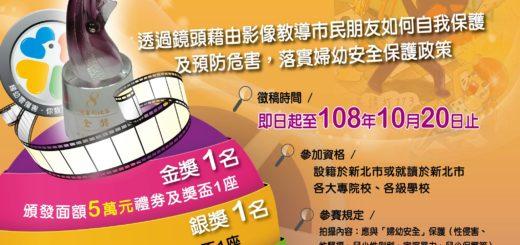 新北市政府警察局。108年「婦幼安全」微電影比賽 海報