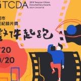 TCDA第一屆桃園市公民紀錄片獎競賽