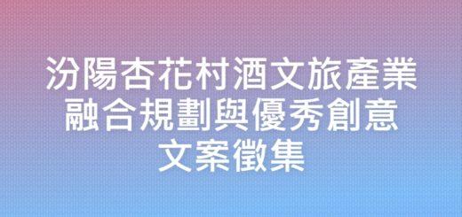 汾陽杏花村酒文旅產業融合規劃與優秀創意文案徵集