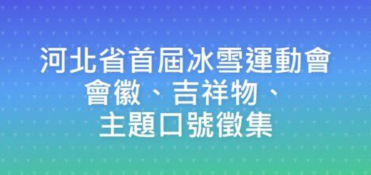 河北省首屆冰雪運動會會徽、吉祥物、主題口號徵集