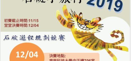 石碇宗教觀光遊程規劃競賽 海報