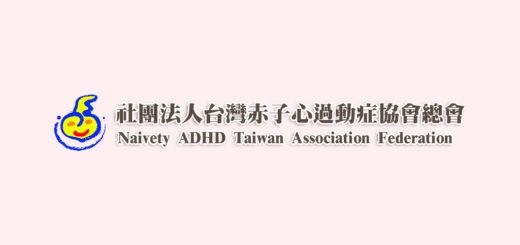 社團法人台灣赤子心過動症協會總會