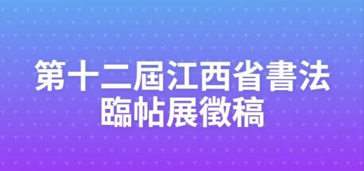 第十二屆江西省書法臨帖展徵稿