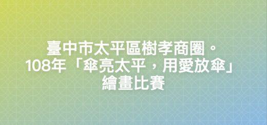 臺中市太平區樹孝商圈。108年「傘亮太平,用愛放傘」繪畫比賽