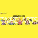 臺北市108學年度「五項藝術比賽」創意戲劇比賽