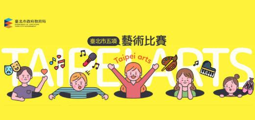 臺北市108學年度「五項藝術比賽」