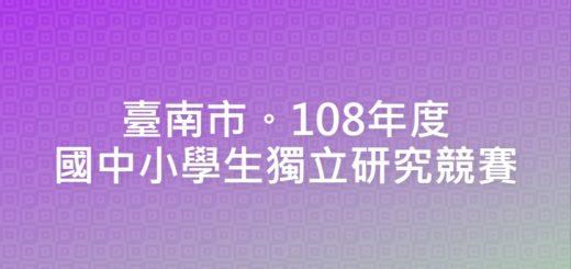 臺南市。108年度國中小學生獨立研究競賽