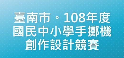 臺南市。108年度國民中小學手擲機創作設計競賽