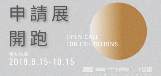 臺南市美術館。2020年申請展