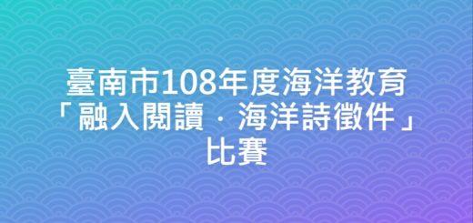 臺南市108年度海洋教育「融入閱讀.海洋詩徵件」比賽