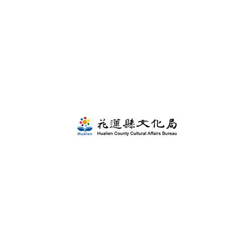 花蓮縣文化局