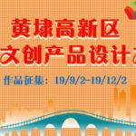 蘇州黃埭高新區黨建文創產品設計大賽