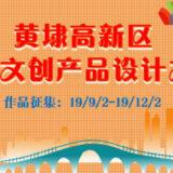 蘇州黃埭高新區黨建文創產品設計比賽