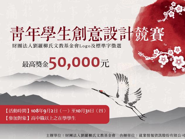 財團法人劉羅柳氏文教基金會「青年學生創意設計競賽」LOGO及標準字徵選