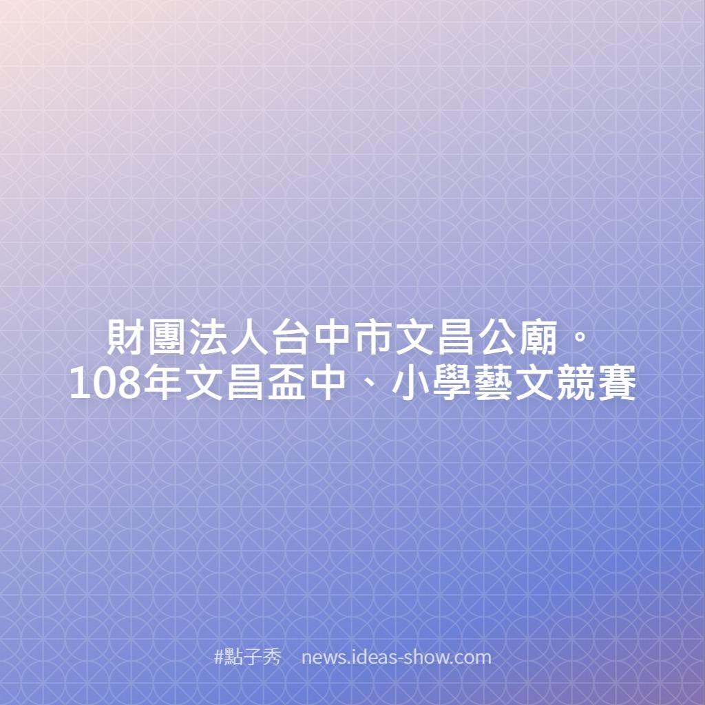 財團法人台中市文昌公廟。108年文昌盃中、小學藝文競賽