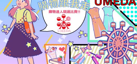 購物達人競選比賽「大阪梅田購物跟我走」
